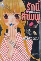รักนี้♥สีชมพู OTONA♥PINK เล่ม 02 (เล่มจบ)