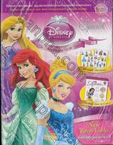 Disney Princess Special Edition: สไตล์สุดหรูฉบับราชวงศ์ New Royal Looks