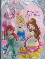 Disney Princess Magic Book + ดินสอและดินสอสี