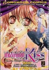 เที่ยงคืนนี้มี Kiss เล่ม 02 (เล่มจบ)