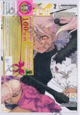 Fate/Kaleid Liner PRISMA ILLYA 3 REI!!  เล่ม 02