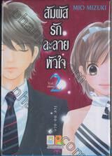 สัมผัสรักละลายหัวใจ เล่ม 02 (เล่มจบ)