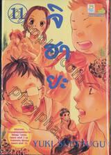 จิฮายะ เล่ม 11