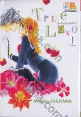 True Love เมื่อรักแท้สะกิดหัวใจ เล่ม 01