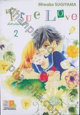 True Love เมื่อรักแท้สะกิดหัวใจ เล่ม 02