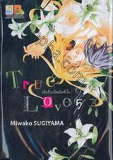 True Love เมื่อรักแท้สะกิดหัวใจ เล่ม 05