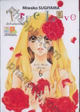 True Love เมื่อรักแท้สะกิดหัวใจ เล่ม 06