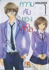 ความลับของหัวใจ Hiren Trip เล่ม 01 (2 เล่มจบ)