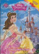Disney Princess Special Edition: เจ้าหญิงผู้เลอโฉม + มงกุฎ ที่คาดผม และต่างหู