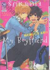 รักหมดใจ My Boyfriend (เล่มเดียวจบ)