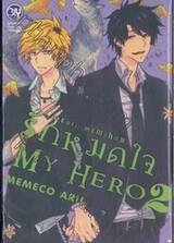 รักหมดใจ My Hero เล่ม 02