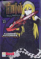 Princess Resurrection - เจ้าหญิงปีศาจ เล่ม 13