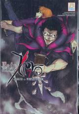 Fate / Zero เล่ม 07