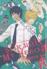 รักหมดใจ My Hero เล่ม 03 (พร้อมการ์ตูนพิเศษ และสติ๊กเกอร์)