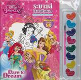 Disney princess ระบายสีตามตัวเลข COLOUR BY NUMBERS + สีน้ำ + สติ๊กเกอร์
