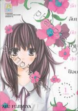 รักลับๆ กับนายสุดป๊อบ FANCY SPIN FLOWER เล่ม 01 (3 เล่มจบ)