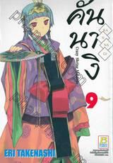 คันนางิ Kannagi Crazy Shrine Maidens เล่ม 09