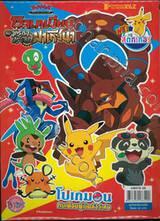 Pokemon โปเกมอนกับเพื่อนผู้มีพลังวิเศษ + สติ๊กเกอร์ + จิ๊กซอว์ (แนวตั้ง)