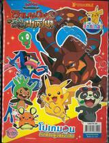 Pokemon โปเกมอนกับเพื่อนผู้มีพลังวิเศษ + สติ๊กเกอร์ + จิ๊กซอว์ (แนวนอน)