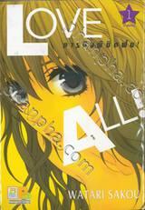LOVE ALL! ภารกิจพิชิตฝัน! เล่ม 01 (3 เล่มจบ)