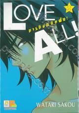 LOVE ALL! ภารกิจพิชิตฝัน! เล่ม 02 (3 เล่มจบ)