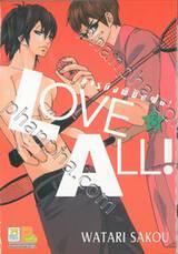 LOVE ALL! ภารกิจพิชิตฝัน! เล่ม 03 (เล่มจบ)