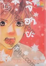 จิฮายะ เล่ม 15