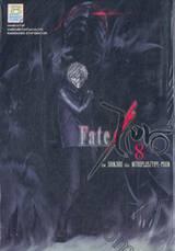 Fate / Zero เล่ม 08