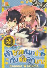 เจ้าชายหมาป่า♥กับยัยลูกแกะ เล่ม 02 (5 เล่มจบ)