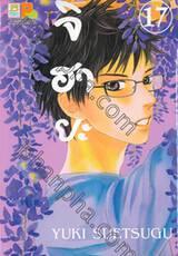 จิฮายะ เล่ม 17