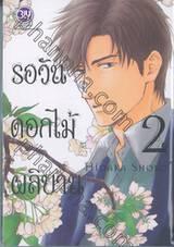 รอวันดอกไม้ผลิบาน เล่ม 02