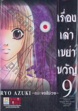 เรื่องเล่าเขย่าขวัญ เล่ม 09 —กระจกสีม่วง— (เล่มจบ)