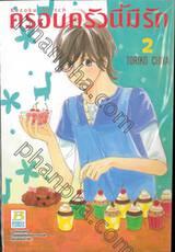ครอบครัวนี้มีรัก Kazoku Switch เล่ม 02 (4 เล่มจบ)