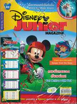 นิตยสาร Disney Junior Magazine Vol. 82