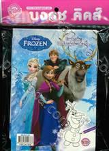 Frozen + ชุดระบายสีพร้อมกาวกากเพชร และแม่พิมพ์ลายฉลุ เจ้าหญิงโฟรเซ่น