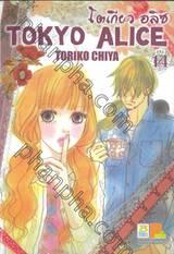 Tokyo Alice โตเกียว อลิซ เล่ม 14