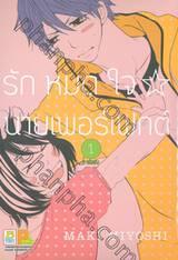 รักหมดใจ☆นายเพอร์เฟกต์ เล่ม 01 (3 เล่มจบ)