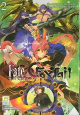 Fate / EXTRA CCC FoxTail เล่ม 02