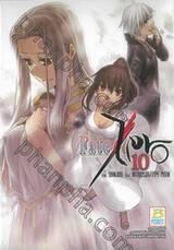 Fate / Zero เล่ม 10