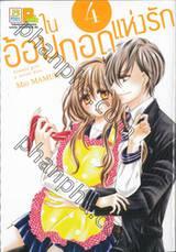ในอ้อมกอดแห่งรัก Always give a secret kiss. เล่ม 04 (5 เล่มจบ)