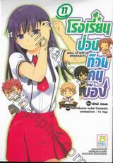 โรงเรียนป่วนก๊วนคนบ๊อง : BAKA TO TEST TO SHOUKANJYU เล่ม 11