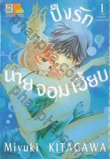 ปิ๊งรักนายจอมเฮี้ยบ เล่ม 01 (7 เล่มจบ)
