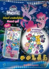 นิตยสาร My Little Pony ฉบับที่ 20 แรริตี้ ดีไซเนอร์ผู้นำด้านแฟชั่น