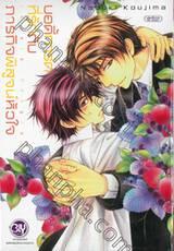 บอดี้การ์ดที่รักกับภารกิจพิสูจน์หัวใจ Lovers - Program (เล่มเดียวจบ)