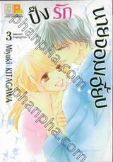 ปิ๊งรักนายจอมเฮี้ยบ เล่ม 03 (7 เล่มจบ)
