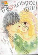 ปิ๊งรักนายจอมเฮี้ยบ เล่ม 04 (7 เล่มจบ)