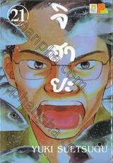 จิฮายะ เล่ม 21