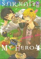 รักหมดใจ My Hero เล่ม 04