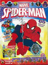 นิตยสาร MARVEL SPIDER-MAN Magazine Vol. 02