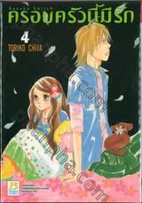 ครอบครัวนี้มีรัก Kazoku Switch เล่ม 04 ( 5 เล่มจบ)